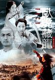 Wo Hu Cang Long (2000) BIG
